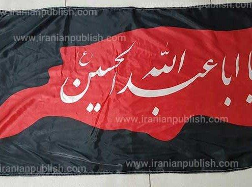 پرچم مذهبی افقی