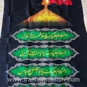 پرچم مذهبی (پلاکارد)